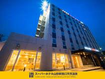 男女別天然温泉 スーパーホテル山形駅西口