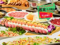 \週末&祝日は「握り寿司」に「しゃぶしゃぶ」食べ放題/★期間限定★飲み放題付の嬉しい夕朝付プラン