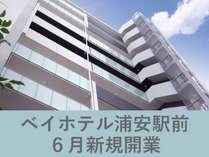 【女性専用】 ベイホテル浦安駅前 開業プラン【期間限定でおとくな価格】3階(階段利用)