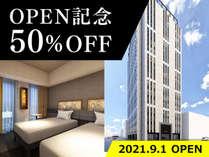 オープン記念50%OFFプラン販売中!