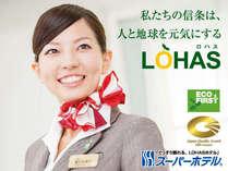 地球の環境を考え、人の健康を考え、それを応援することがスーパーホテルのLOHASです。