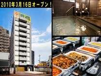 スーパーホテル 米子駅前◆じゃらんnet