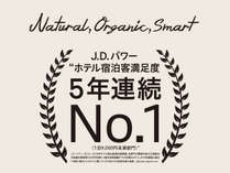 JDパワー顧客満足度5年連続No.1