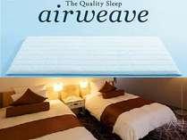 良質な睡眠の為の【エアウィーブ】を一部客室てご提供!ご予約は「スーペリアツイン(25平米)」にて。