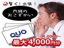 賢く宿泊【3000円】QUOカード・へそくりプラン