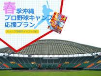 2016年プロ野球沖縄キャンプ応援プラン★キャンプ攻略ガイドブックプレゼント♪朝食付