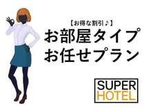 【お部屋お任せプラン☆】