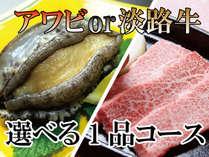 選べるコース(アワビor淡路牛)