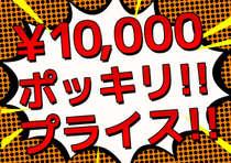 1万円ポッキリプライス