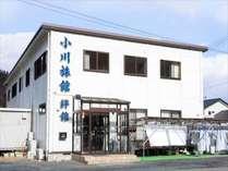 小川旅館絆館へようこそ!