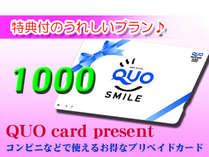 【ビジネス】QUOカード≪1000円分≫の特典付き ~萩温泉郷~ 〔朝食付き〕