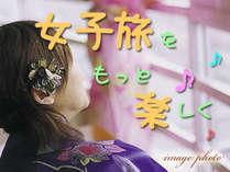 【女子旅】女子旅をもっと楽しく♪≪2つの特典≫花燃ゆ大河ドラマ館入場券&色浴衣 【バイキング】