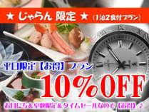 【じゃらん限定】 ~萩温泉郷~ 三大彩味会席 ≪ 10% OFF ≫  [平日限定]でお得♪
