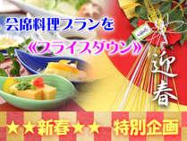 【新春☆特別企画】 人気の会席料理プランを[ お日にち限定 ]&[ タイムセール ]でお得♪