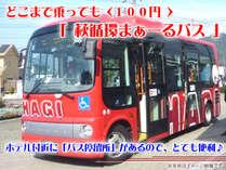 【来萩応援】 萩循環まぁーるバス1日乗車券プレゼント《見蘭牛陶板焼き》~萩温泉郷~〔会席料理〕プラン