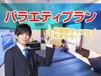 ☆バラエティプラン☆お部屋タイプお任せ☆シングル2名利用時は添い寝でのご案内となります。