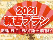 ☆2021年新春プラン☆