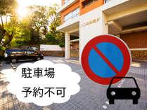 【駐車場予約不可】当プランに限り駐車場はご利用出来ません