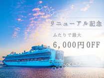★リニューアル★『2名最大6000円OFF』港に近い場所に位置する当館らしく。海をイメージした装いに