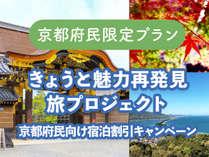 京都魅力再発見プラン