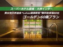 【5月31日グランドオープン】ゴールデンエイジプラン【男女別天然温泉&健康朝食&無料駐車場】