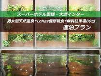 【5月31日グランドオープン】連泊プラン【男女別天然温泉&健康朝食&駐車場無料】