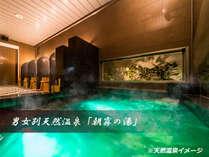 【素泊まりプラン】有機JAS認定サラダで無料健康朝食&男女別天然温泉でリラックス♪