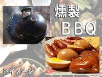 燻製BBQ※イメージ