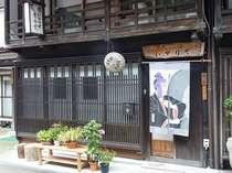 奈良井宿 いかりや町田 民宿◆じゃらんnet