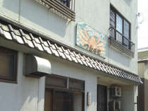 つね乃家 (兵庫県)