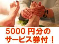 館内利用券5000円分付!組み合わせは自由♪