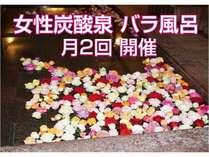女性バラ風呂は、毎月2回開催です。