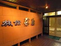 ビジネス旅館 栄屋