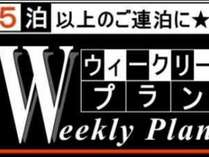 【2014年12月リニューアル】5連泊以上☆ウィークリープラン【ポイント10%】