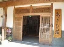 あさひ荘 (熊本県)