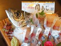 【ご夕食】豊後水道で育った天然の関アジをご賞味ください。