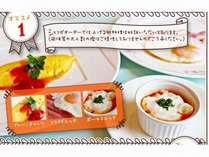 オーダー制による玉子料理、3種類