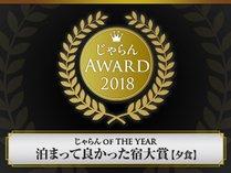じゃらんOFTHEYEAR 泊まってよかった宿対象2018 九州エリア100室~300室部門 夕食部門 第3位