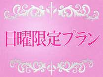 ◆日曜限定プラン◆