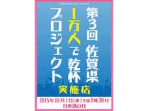 10/1<日本酒の日>限定特典!佐賀のうま~い銘酒を飲み比べ♪