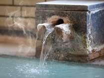 【温泉】滔々と流れる源泉を掛け流しにした贅沢なお風呂です。