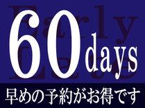 60日前早期予約がお得!!