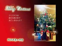クリスマスプラン、雪と温泉の町へ!2食付♪