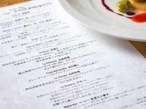 【フレンチ一例】お品書きは、日本語で簡単な一言解説を添えて分かり易く表現しております。