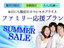 夏休み【お日にち限定】直前割タイムセール★ファミリー応援10000円プラン