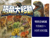【ポケモンGOで旅に出よう!】2016特別展「恐竜の大移動」◆恐竜博物館特別チケット付◆【1泊2食】プラン