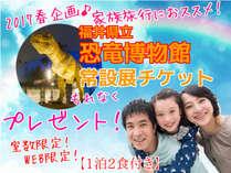 早得セール【3月室数限定】今だけ恐竜博物館チケットもれなくプレゼント★WEB限定!春休み・卒業旅行応援