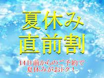 【直前割】で夏休みがおトク!◆1泊2食付がお1人様当たり9396円~◆恐竜博物館まで車で5分!じゃらん限定