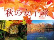 【秋の女子旅】ご夕食は食彩ミニ懐石『アーリーチェックイン&ドリンク5%オフ』特典付〇平日限定2食付