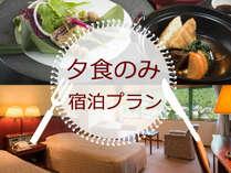 ◆1泊夕食(夕食のみ)プラン◆早朝出発や朝はのんびりしたい方におすすめ!じゃらん限定